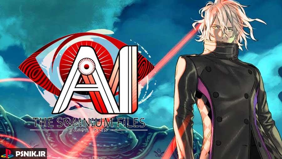 بازی AI: The Somnium Files