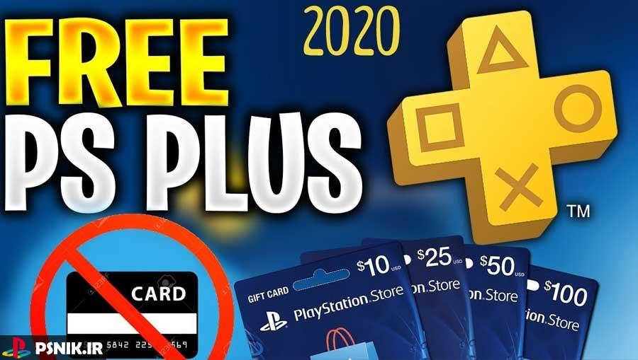 خدمات مجانی و رایگان PS4